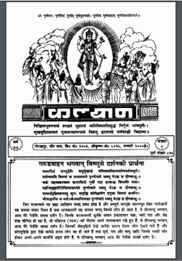 गरुड पुराण : हिंदी पीडीऍफ़ पुस्तक - पुराण | Garud Puran : Hindi PDF Book - Puran