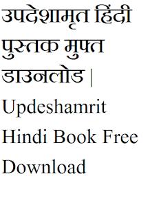 Updeshamrit-Hindi