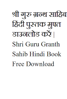 shri-guru-granth-shahib-book-free-download