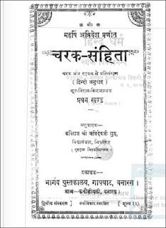charak-smhita-hindi-book-pdf-download