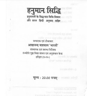 Hindi-Book-hanuman-Siddhi