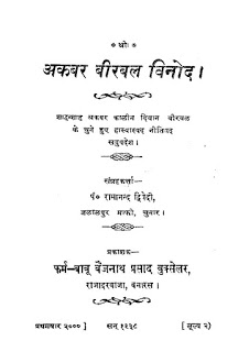 Hindi-Book-AKBAR-BIRBAL-VINOD