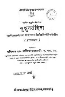 Hindi-Book-Sushrita-Samhita