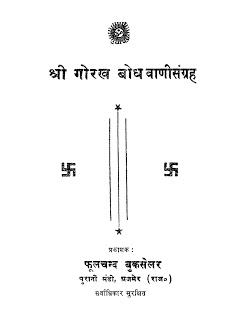 Hindi-Book-gorakh-bodh