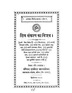 Hindi-Book-shiva-sankalpa