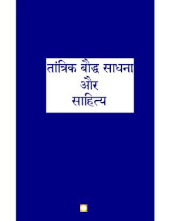Hindi-Book-tantrik-Bodh-Sadhna-Aur-Sahitya
