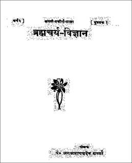 brahamcharya-vigyan-hindi-book-pdf