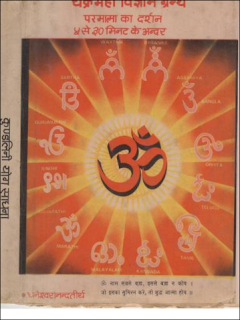 chkr-maha-vigyaan-hindi-book-pdf