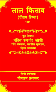 Books Free Download Pdf In Hindi