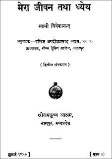 mera-jeevan-tatha-dhyey-hindi-book