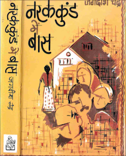 narak-kund-me-baas-pdf-hindi