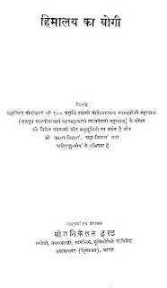 Hindi-Book-himalaya-ka-yogi
