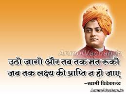 Swami-Vivekanand-Quotations