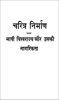 charitr-nirman-hindi-pdf-pustak-muft-44-books