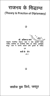theory-and-practice-of-diplomacy-rajnaye-ke-sidhanth-hindi-pdf