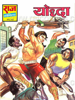 raj comics Hindi PDF Books in Download - 44Books