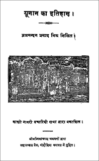 yunan-ka-ithas-muft-hindi-pustak-44-books