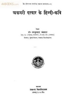 Akbarnama Book In Hindi