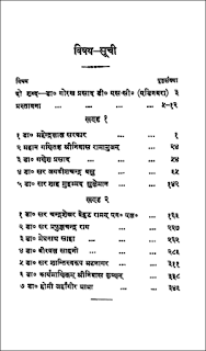 bhartiya-vegyanik-free-hindi-book