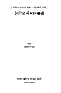 england-me-mahaatma-ji-hindi-book-free-pdf
