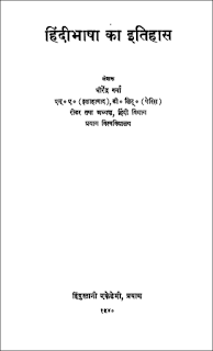 hindi-bhasa-ka-ithas-history-of-hindi-free-pdf