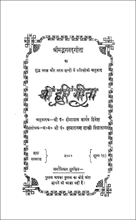shri-hari-geeta-hindi-pdf-free
