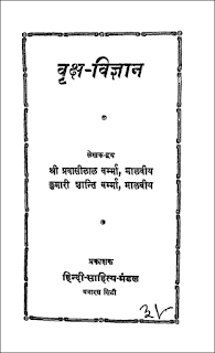 varksh-vigyan-hindi-book-pdf