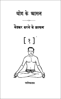yog-ke-aasan-aur-chitr-hindi-book-pdf