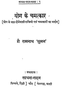 guru charitra in hindi pdf download