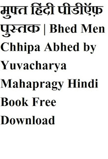 Bhed-Mein-Chipa-Abhed