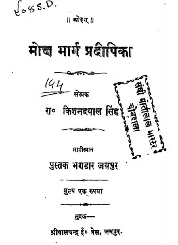 hatha pradipika in hindi pdf