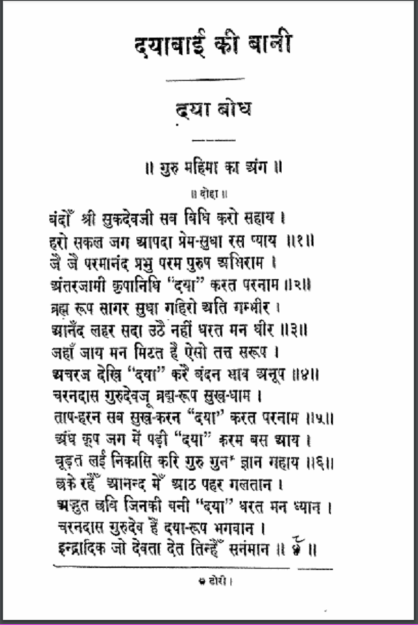 Mahasamar Hindi Pdf
