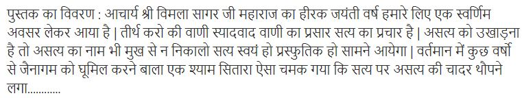 रयणसार : हिंदी पीडीऍफ़ पुस्तक - धार्मिक | Rayansar : Hindi PDF Book - Religious ( Dharmik )
