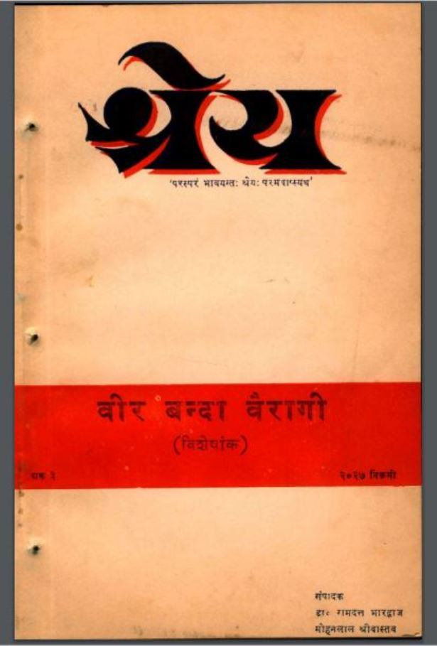 श्रेया : वीर बंदा वैरागी द्वारा हिंदी पीडीऍफ़ पुस्तक - साहित्य | Shreya : by Veer Banda Vairagi Hindi PDF Book - Literature (Sahitya)