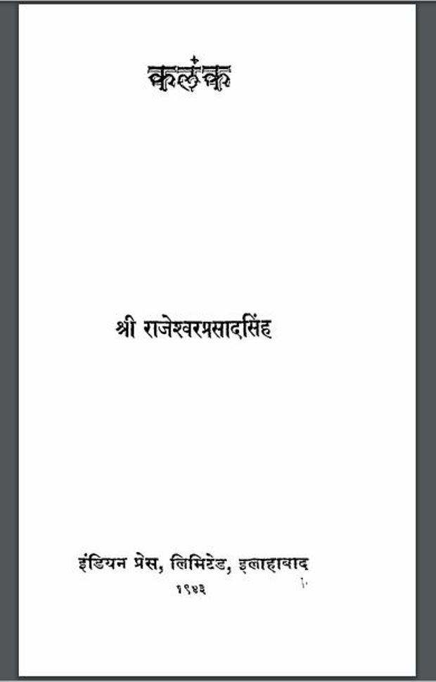 कलंक : श्री राजेश्वर प्रसाद द्वारा हिंदी पीडीऍफ़ पुस्तक - कहानी | Kalank : by Shri Rajeshwar Prasad Hindi PDF Book - Story (Kahani)