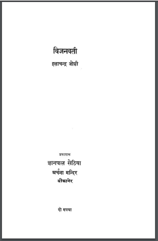 विजनवती : इलाचन्द्र जोशी द्वारा हिंदी पीडीऍफ़ पुस्तक - काव्य | Vijanwati : by Ilachandra Joshi Hindi PDF Book - Poetry (kavya)