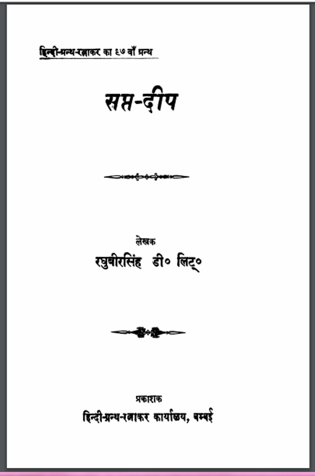 सप्त - दीप : रघुवीर सिंह द्वारा हिंदी पीडीऍफ़ पुस्तक - साहित्य | Sapt - Deep : by Raghuveer Singh Hindi PDF Book - Literature (Sahitya)