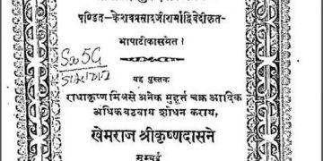 astrology Hindi PDF Books in Download - 44Books
