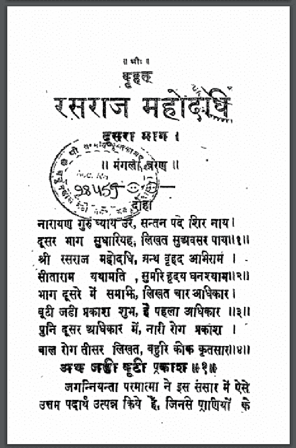 वृहत रसराज महोदधि भाग - 2 : हिंदी पीडीऍफ़ पुस्तक - ग्रन्थ | Vrahat Rasaraj Mahodadhi Part - 2: Hindi PDF Book - Granth