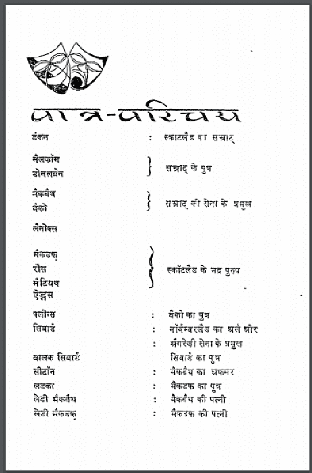 मैकबेथ : शेक्सपियर द्वारा हिंदी पीडीऍफ़ पुस्तक - नाटक | Macbeth : by Sheksapeare Hindi PDF Book - Drama (Natak)