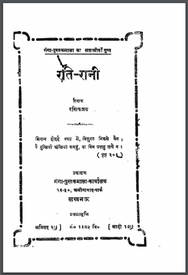 रति - रानी : रसिकत्रय द्वारा हिंदी पीडीऍफ़ पुस्तक - साहित्य | Rati - Rani : by Rasikatraya Hindi PDF Book - Literature (Sahitya)