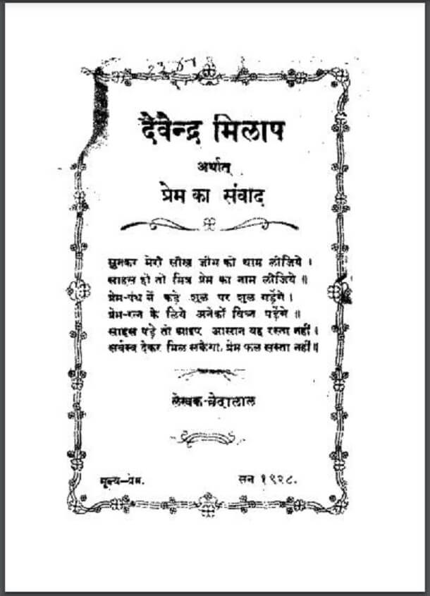 देवेन्द्र मिलाप : छेदालाल द्वारा हिंदी पीडीऍफ़ पुस्तक - काव्य | Devendra Milap : by Chhedalal Hindi PDF Book - Poetry (Kavya)